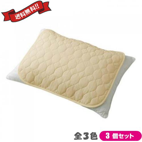 ホグスタイル 枕パッド 全3色 3個セット