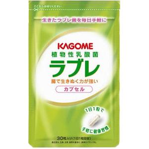 【D会員4倍】カゴメ 植物性乳酸菌ラブレ カプセル 30粒 お得な3袋セット