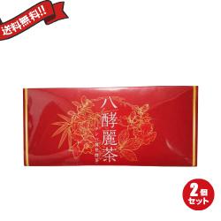 発酵 発酵麗茶 はつらつ堂 八酵麗茶 96包 2箱セット