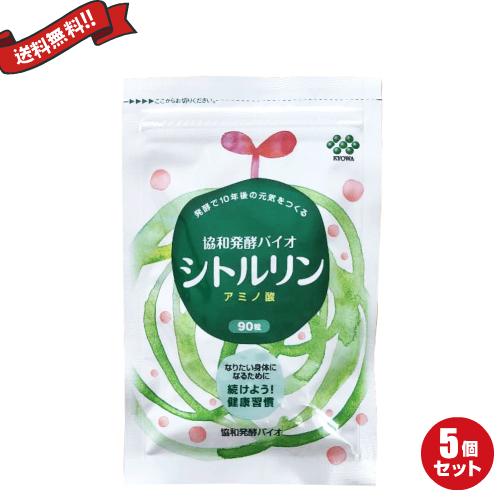 【エントリーで5倍】協和発酵バイオ シトルリン 90粒 5袋セット