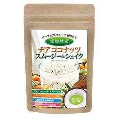 お得な6袋セット シェーカー付き 満腹酵素チアココナッツスムージー&シェイク 220g
