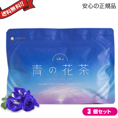 【お年玉ポイント5倍】青の花茶 30包 ファビウス 3袋セット