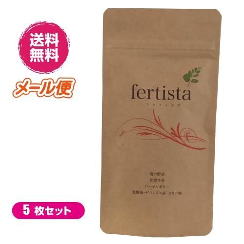 【お年玉ポイント5倍】ファティスタ 180粒 5袋セット