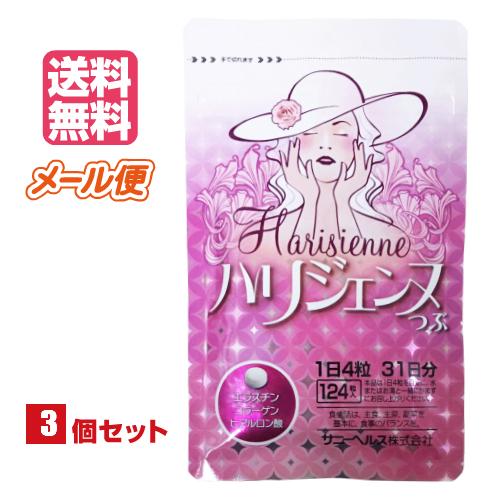 【D会員4倍】ハリジェンヌ 124粒 3袋セット