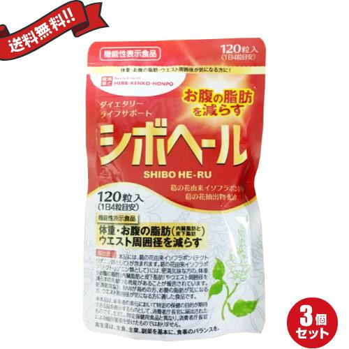 シボヘール 120粒 3袋セット 機能性表示食品