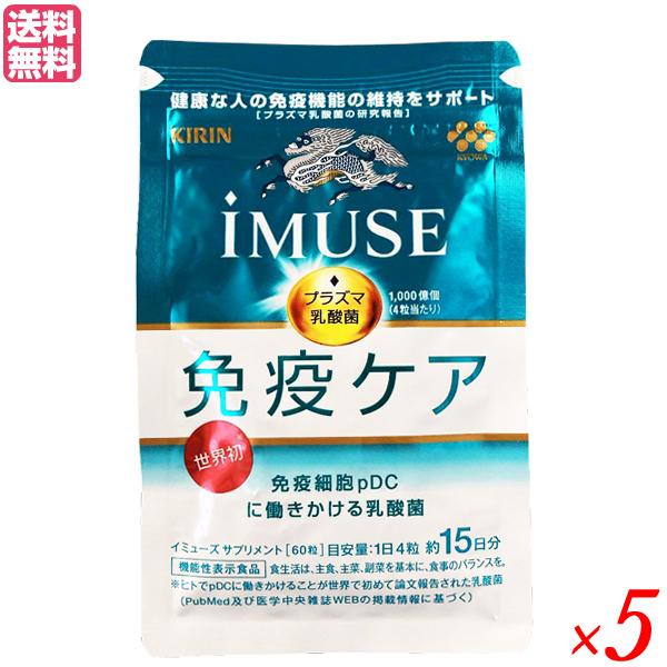 協和発酵バイオ イミューズ iMUSE 60粒 5袋セット