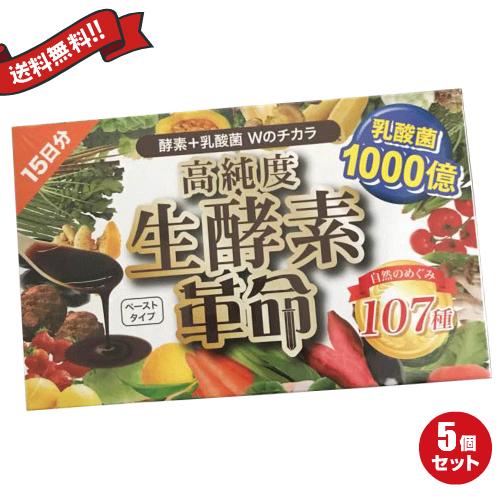 健康いきいき倶楽部 高純度 生酵素革命 15包 5箱セット