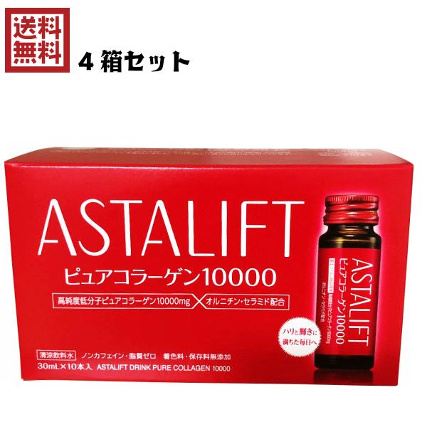 アスタリフト ドリンク ピュアコラーゲン10000 (30ml×10本)4箱セット