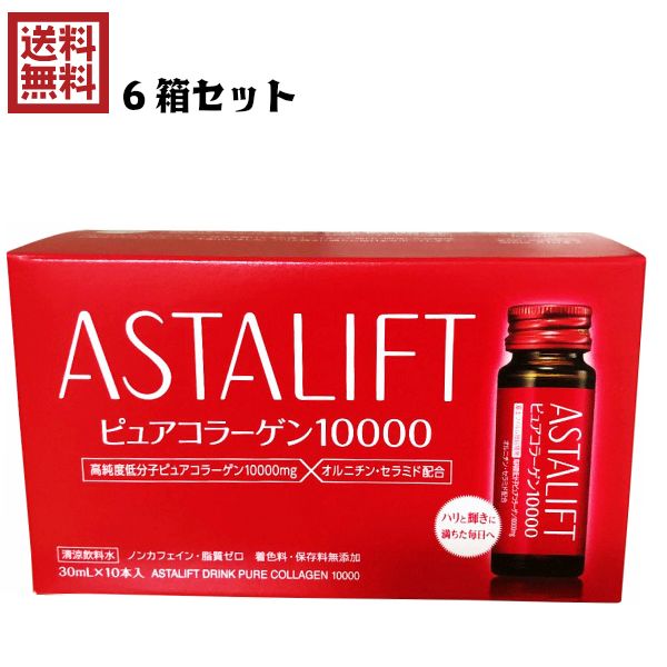 アスタリフト ドリンク ピュアコラーゲン10000 (30ml×10本)10,000mgの低分子コラーゲン 6個セット
