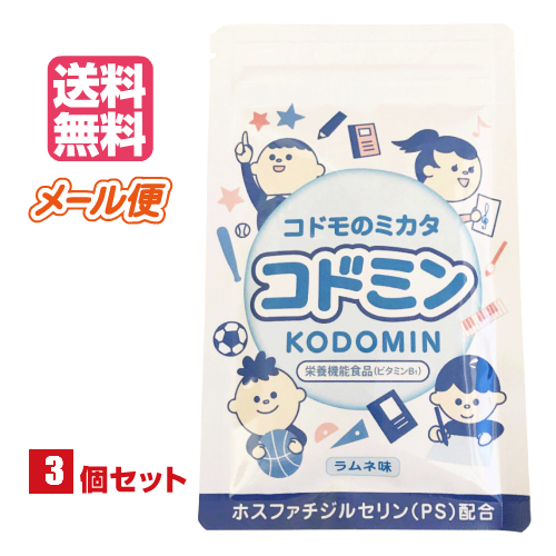 【D会員4倍】コドミン 30粒 3袋セット