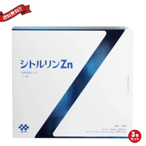 協和発酵バイオ シトルリンZn 30袋 3個セット