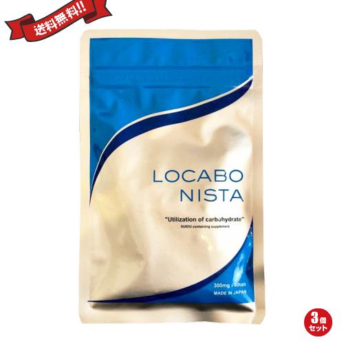 ロカボニスタ LOCABONISTA 60粒 3袋セット