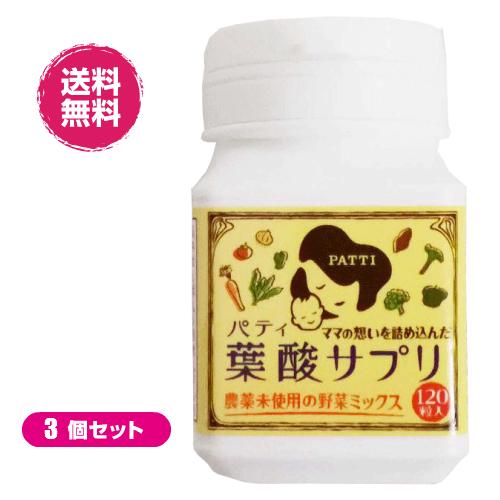 【D会員4倍】パティ葉酸サプリ 120粒 3個セット