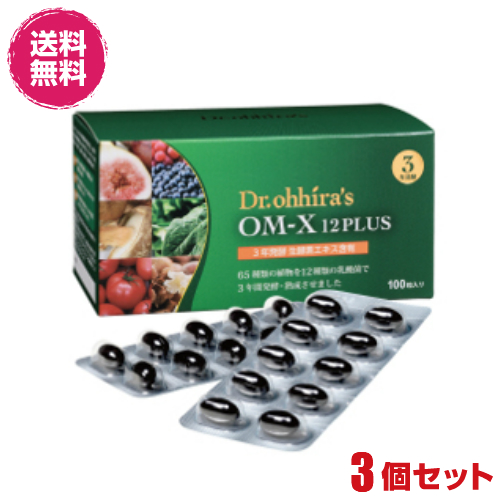 OM-X 12PLUS(オーエム・エックス 12プラス) 100粒 3箱セット