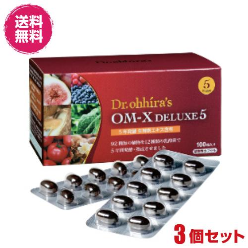 【エントリーで5倍】OM-X DELUXE5(オーエム・エックス デラックス5) 100粒 3箱セット