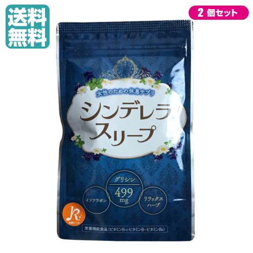 【D会員4倍】シンデレラスリープ 60粒 2袋セット