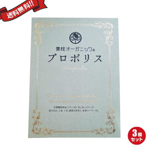 【D会員4倍】薬院オーガニックのプロポリス 60粒 3箱セット