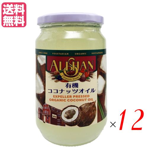 【エントリーで5倍】ココナッツオイル 食用 無臭 アリサン 有機ココナッツオイル 300g 12個セット