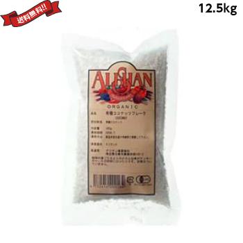 ココナッツファイン オーガニック 無添加 無漂白 アリサン 有機ココナッツフレーク(ファイン) 10kg