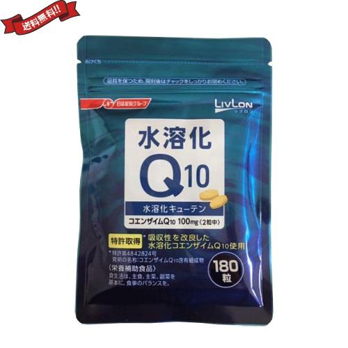 コエンザイム Q10 サプリ 日清ファルマ 水溶化キューテン 180粒