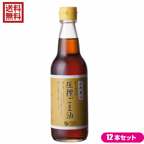 【ポイント5倍】最大27倍!ごま油 圧搾 胡麻油 オーサワの圧搾ごま油(ビン) 330g 12本セット