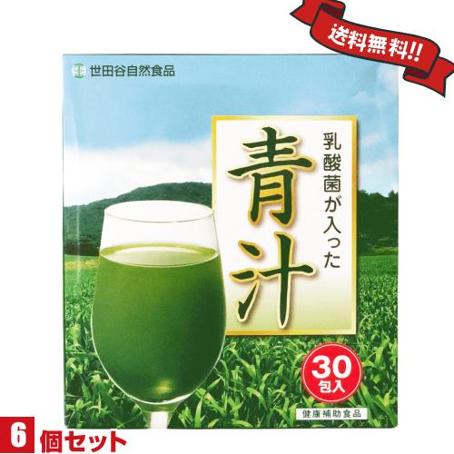 お得な6箱セット ゴクゴク飲める美味しい青汁 世田谷自然食品 乳酸菌が入った青汁 30包