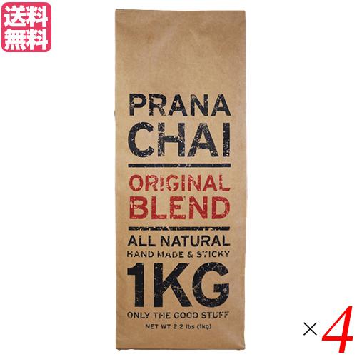 早割クーポン チャイ 茶葉 マサラチャイ プラナチャイ チャイティー スパイス チャイティーラテ 1kg 5%OFF 紅茶 フェアトレード 送料無料 4個セット オリジナルブレンド