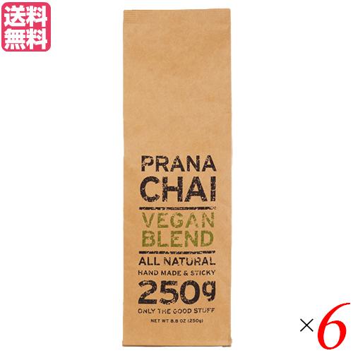 チャイ 茶葉 マサラチャイ プラナチャイ チャイティー スパイス チャイティーラテ 贈物 ヴィーガンブレンド 品質保証 紅茶 送料無料 250g フェアトレード 6個セット
