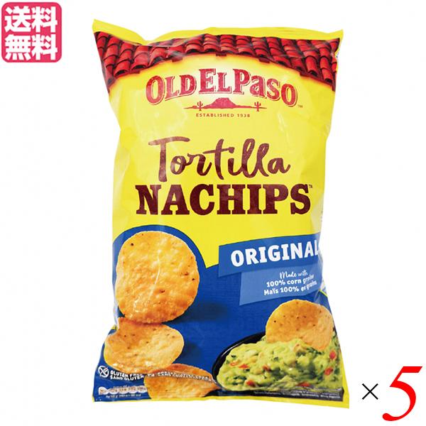 スナック セール品 ナチョス チップス オールドエルパソ ナチップス 塩 185g 初回限定 5袋セット オードブル 前菜 おつまみ 乾き物