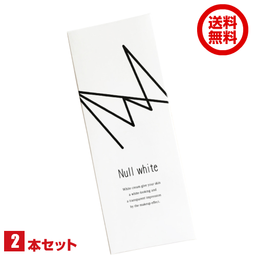 【エントリーで5倍】ヌルホワイト Null white 100g 2本セット
