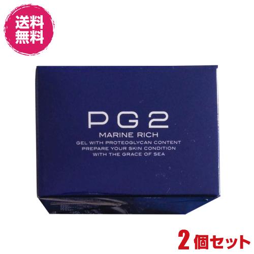【D会員4倍】PG2 マリーンリッチ 50g 2個セット