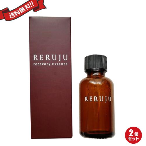 リルジュ RERUJU リカバリィエッセンス 30ml 2個セット