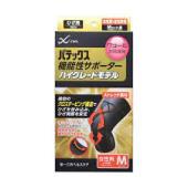 【送料無料】10個セット パテックス 機能性サポーター ハイグレードモデル ひざ用 女性用 M 黒