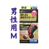 【送料無料】【6個セット】 パテックス 機能性サポーター ハイグレードモデル ひざ用 男性用 M 黒