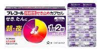 【第2類医薬品】20カプセル×10【第一三共ヘルスケア】プレコール持続性せき止めカプセル 20カプセル×10