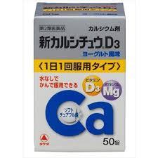 【第2類医薬品】50錠×10 送料無料 新 カルシチュウ D3 ヨーグルト風味 50錠×10 かるしちゅう
