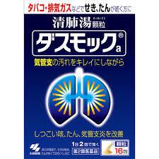 【第2類医薬品】16包x5個セット 送料無料 小林製薬 ダスモックa 清肺湯(せいはいとう)顆粒 16包x5個セット