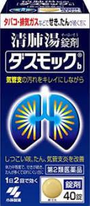 【第2類医薬品】 40錠×10 送料無料 小林製薬 ダスモックb 清肺湯(せいはいとう)錠剤 40錠×10