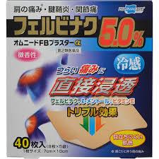 【第2類医薬品】送料無料 10個セット オムニードFBプラスターα 40枚(8枚×5袋)x10