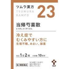 【第2類医薬品】P12倍 送料無料 10個セット ツムラ漢方 当帰芍薬散 エキス顆粒 とうきしゃくやくさん 20包(10日分)x10