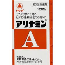 【第3類医薬品】120錠×5 送料無料 アリナミン A  120錠×5 ありなみん