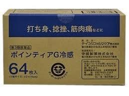 【第3類医薬品】送料無料 10個セット ポインティアG冷感 64枚入(8枚×8袋)x10