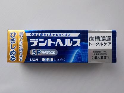 医薬部外品 買い物 デントヘルス SP 25%OFF 90gx10個セット でんとへるす