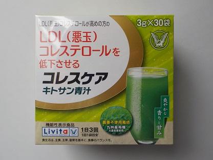 【大正製薬】送料無料 4箱セット コレスケア キトサン青汁 3g×30袋 4箱セット
