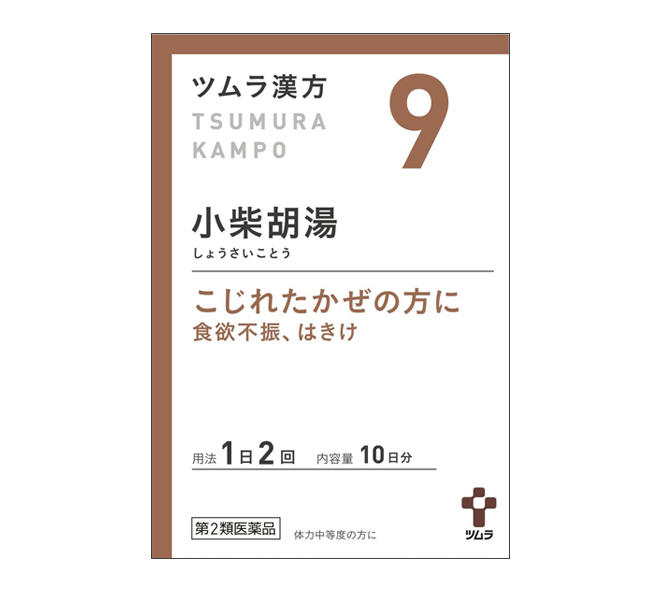 【第2類医薬品】10個セット 送料無料 ツムラ漢方 小柴胡湯 エキス顆粒 しょうさいことう 20包(10日分)x10