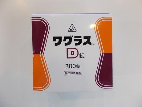 【第2類医薬品】300錠×5個 12時まであす楽対応 即発送 送料無料】 ワグラス D錠  300錠×5個 第2類医薬品