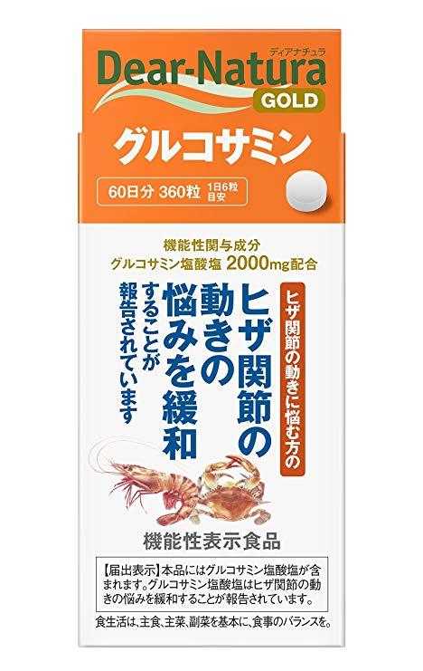 送料無料 アサヒフードアンドヘルスケア 360粒X3 ディアナチュラゴールド グルコサミン 360粒(60日分)3個セット