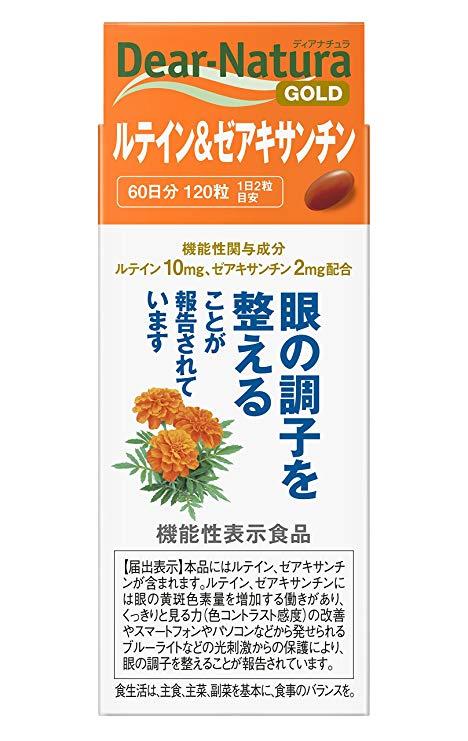 送料無料 アサヒフードアンドヘルスケア 120粒x5 ディアナチュラゴールド ルテイン 5個セット 60日分 120粒 ゼアキサンチン 高品質新品 特価