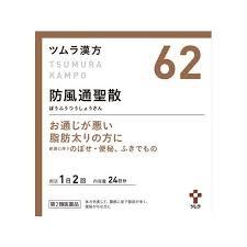 【第2類医薬品】 8箱セット 送料無料 ツムラ漢方 防風通聖散 エキス顆粒 ぼうふうつうしょうさん 48包(24日分)x8箱