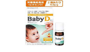 【送料無料】10個セット 宅配便発送  赤ちゃんのために ベビーディー BABY D 栄養機能食品 ビタミンDサプリメント 3.7g